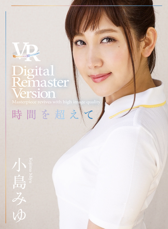 小島みゆ Digital Remaster Version 〜時間を超えて〜