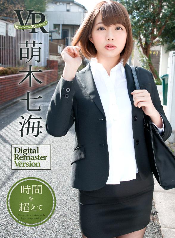 萌木七海 Digital Remaster Version 〜時間を超えて〜
