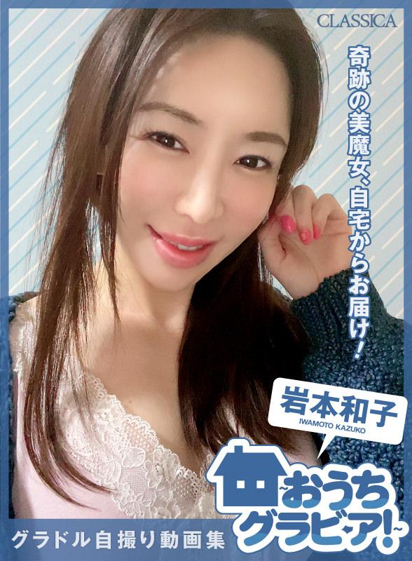 【2D】グラドル自撮り動画集〜おうちグラビア!〜岩本和子