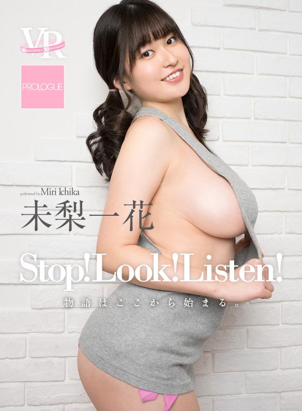 Stop! Look! Listen! Ichika Miri