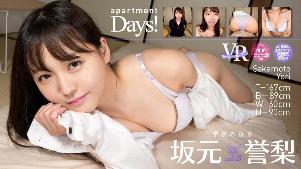 apartment Days! Guest 190 坂元誉梨 sideB