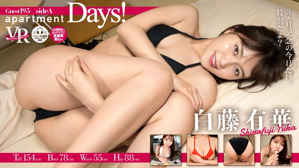apartment Days! Guest 195 白藤有華 sideA