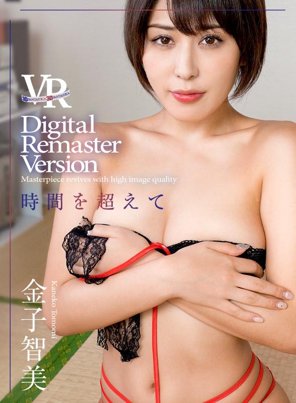 金子智美 Digital Remaster Version 〜時間を超えて〜
