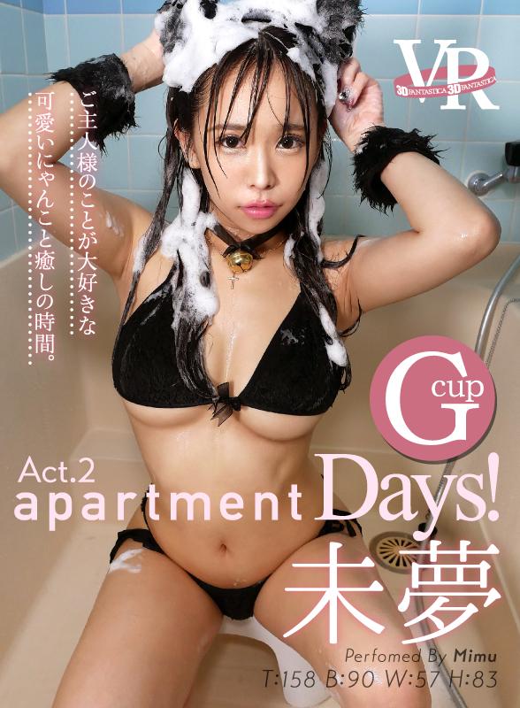 apartment Days!未夢 act2