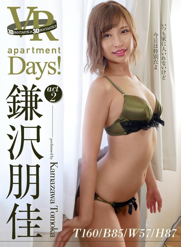 apartment Days!鎌沢朋佳 act2