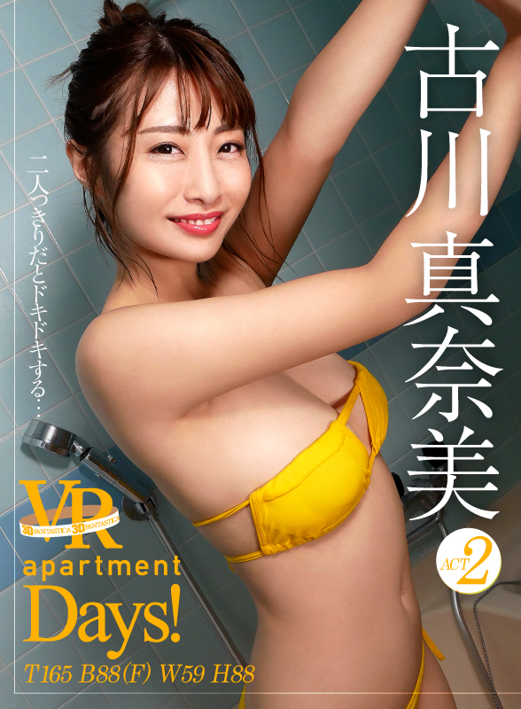 apartment Days!古川真奈美 act2