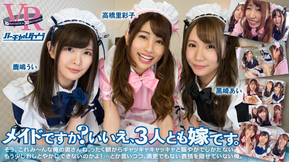 バーチャルダイブ メイドですか?いいえ、3人とも嫁です。 高橋里彩子/黒崎あい/鹿嶋うい