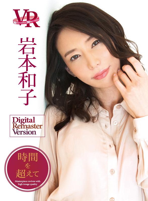岩本和子 Digital Remaster Version 〜時間を超えて〜