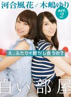 木嶋ゆり/河合風花 act.2