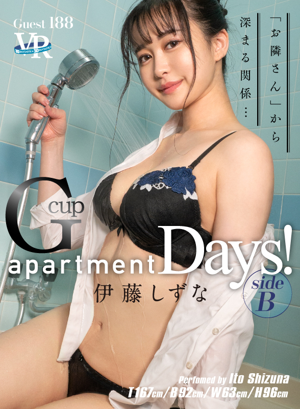 apartment Days! Guest 188 伊藤しずな sideB