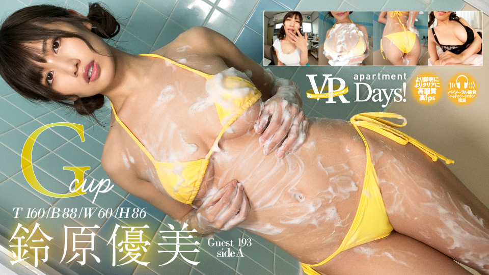 apartment Days! Guest 193 鈴原優美 sideA