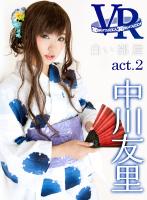 白い部屋 〜あなたのそばへ〜 中川友里 act.2