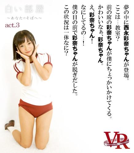 白い部屋 〜あなたのそばへ〜 西永彩奈 act.3