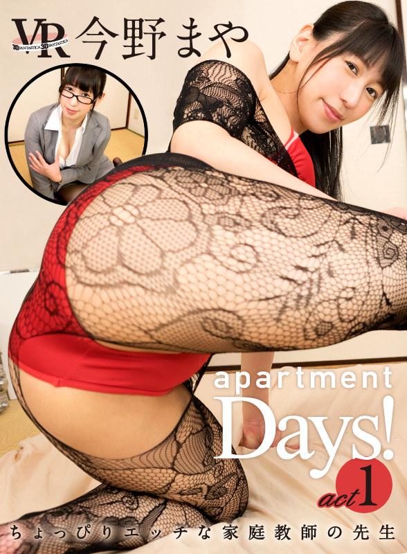 apartment Days! 今野まや act1