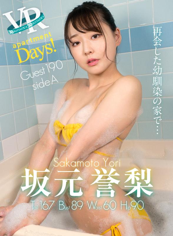 apartment Days! Guest 190 坂元誉梨 sideA