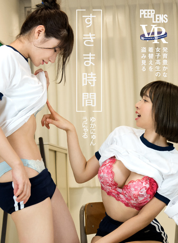 すきま時間〜発育豊かな女子高生の着替えを盗み見る〜うにゃる・ゆかにゅん