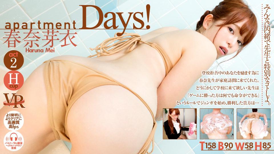 apartment Days!春奈芽衣 act2