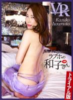 ラブホの和子さん 岩本和子 トライアル版