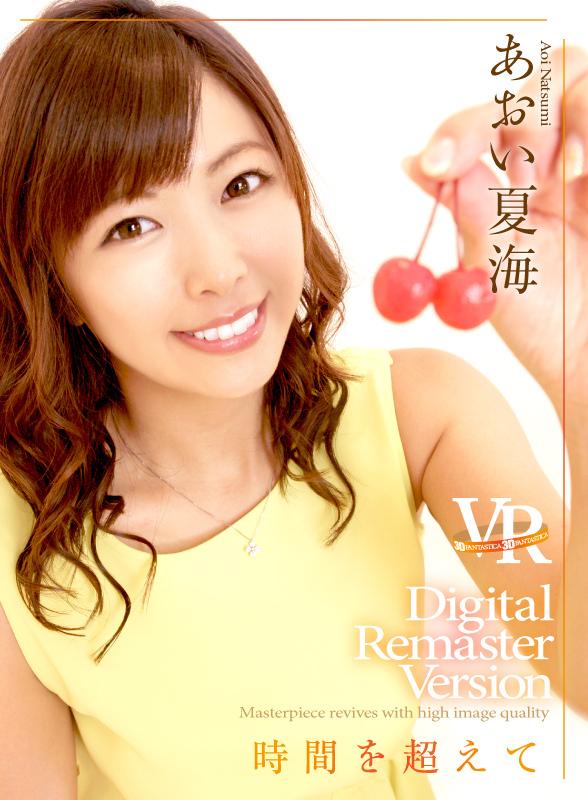 あおい夏海 Digital Remaster Version 〜時間を超えて〜