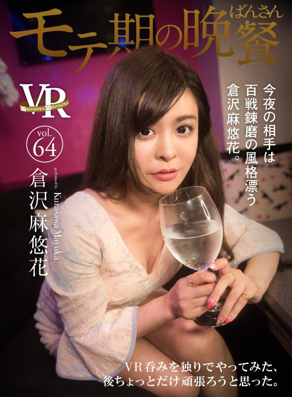 モテ期の晩餐vol.64 VR呑みを独りでやってみた、後ちょっとだけ頑張ろうと思った。 倉沢麻悠花