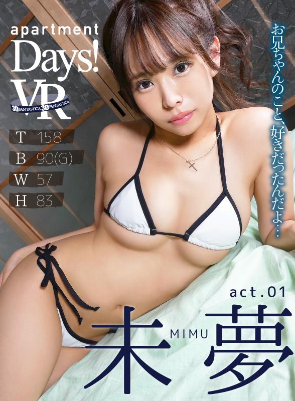 apartment Days!未夢 act1