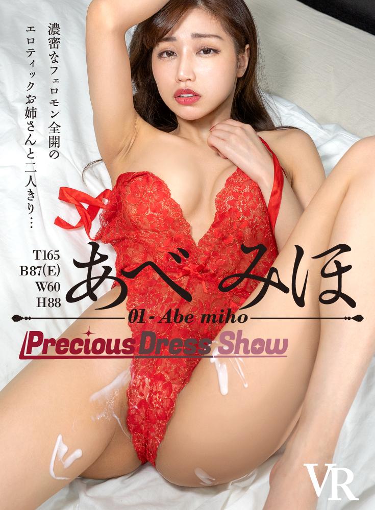 Precious Dress Show 01 あべみほ
