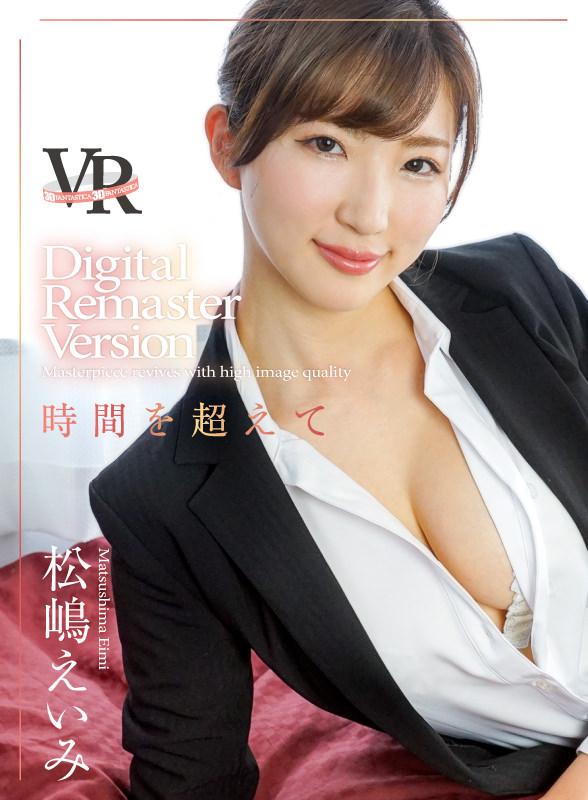 松嶋えいみ Digital Remaster Version 〜時間を超えて〜
