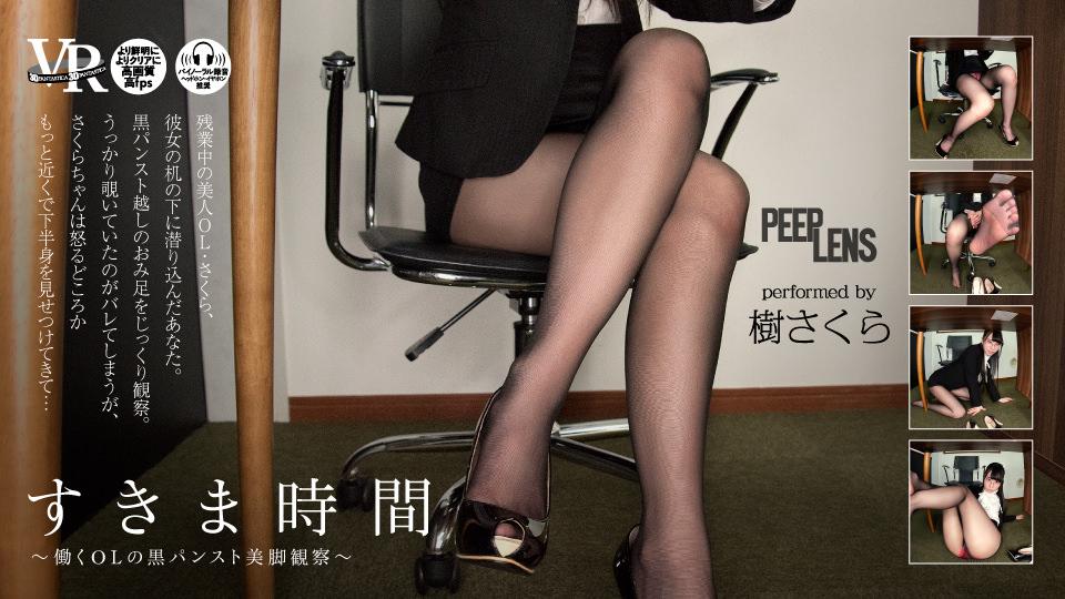 すきま時間〜働くOLの黒パンスト美脚観察〜
