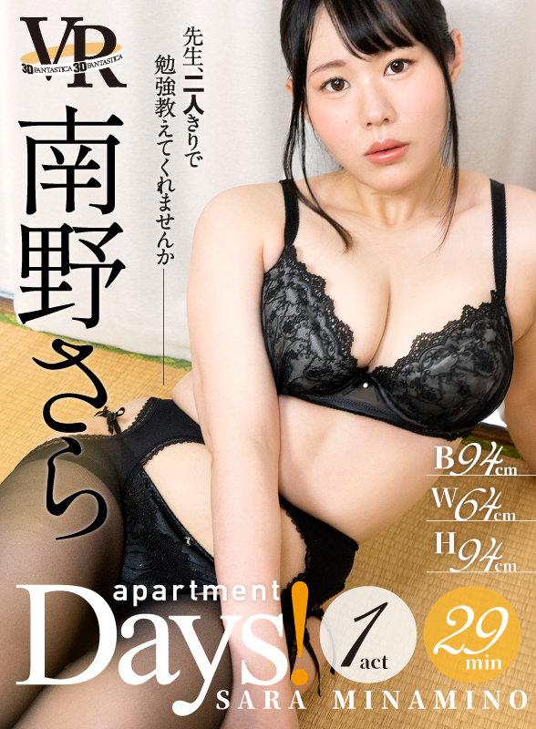 apartment Days! 南野さら act1