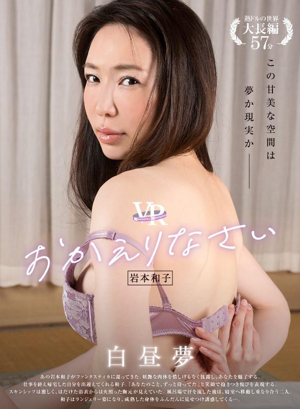 白昼夢〜おかえりなさい〜岩本和子