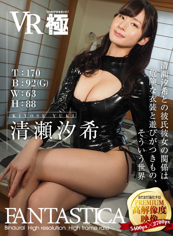 清瀬汐希との彼氏彼女の関係は危険な衣装と遊びがつきもの、そういう世界