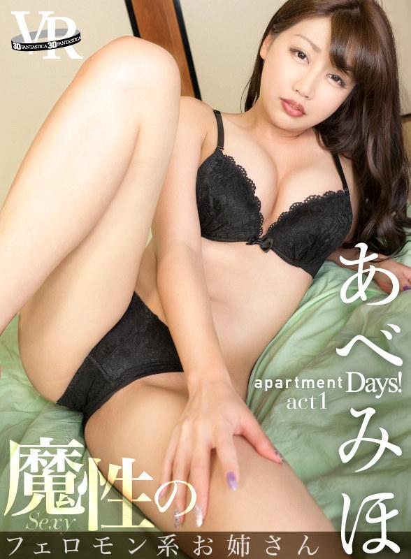 apartment Days! あべみほ act1