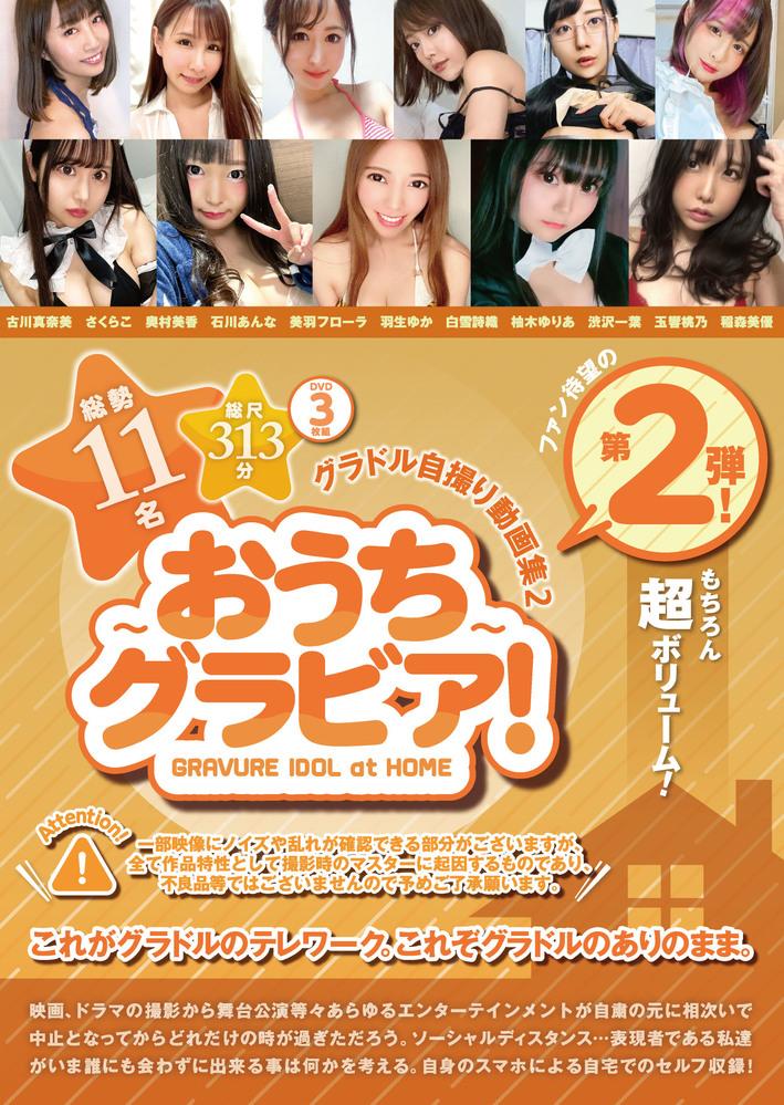 【2D】グラドル自撮り動画集2〜おうちグラビア!〜
