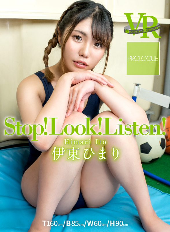 Stop! Look! Listen! Himari Ito