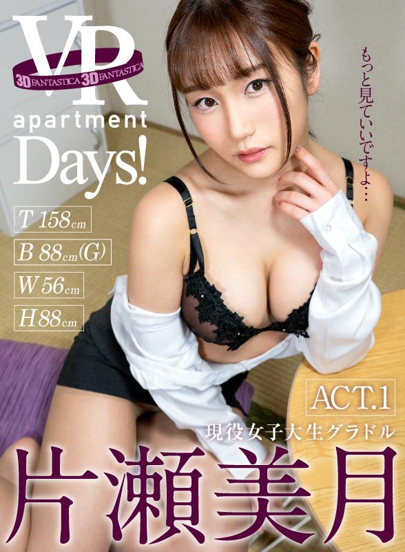 apartment Days!片瀬美月 act1