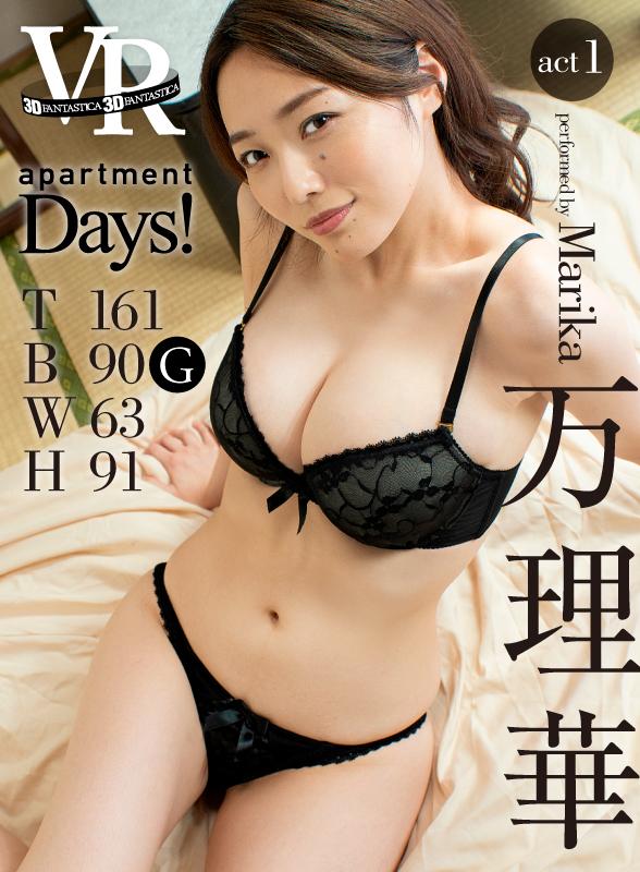 apartment Days!万理華 act1