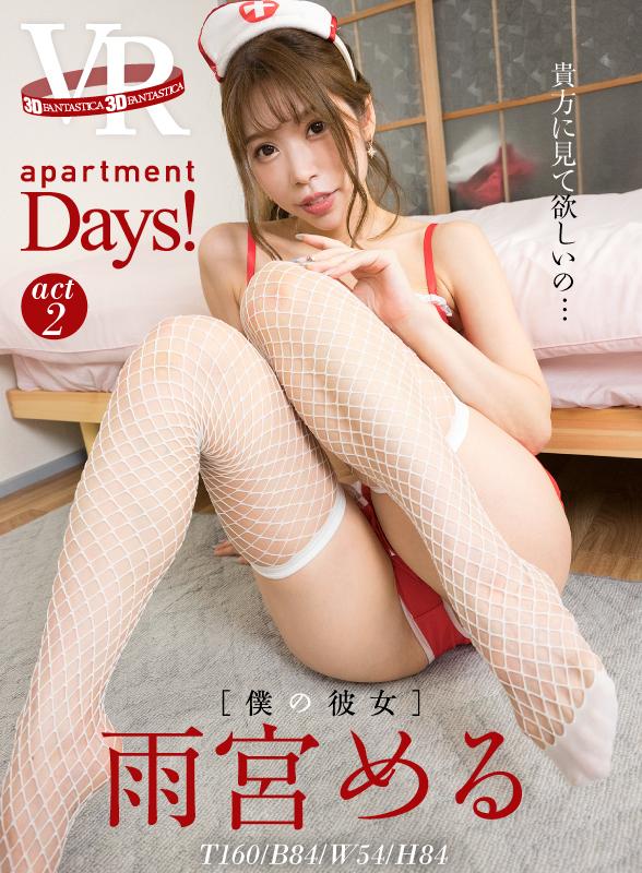 apartment Days!雨宮める act2