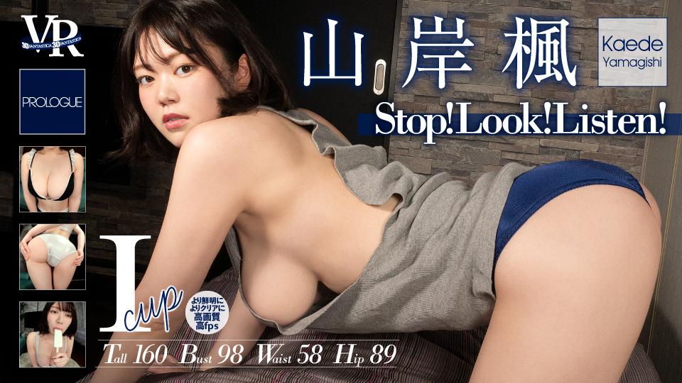 Stop! Look! Listen! Kaede Yamagishi