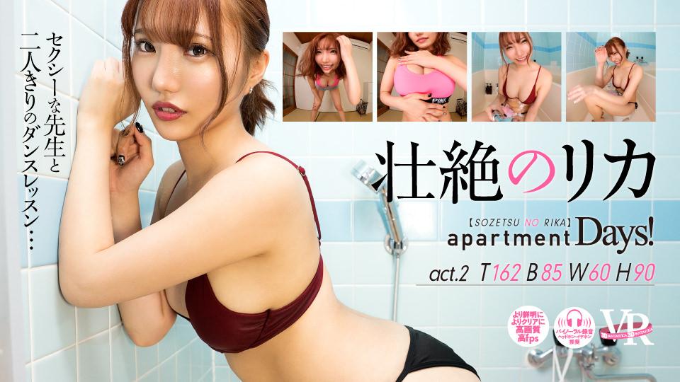 apartment Days!壮絶のリカ act2