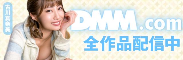 DMMバナー